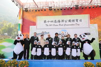 Opening ceremony of 14th annual Ocean Park Conservation Day