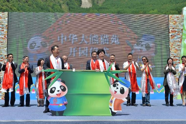 2016年5月11日,政务司司长林郑月娥(前排右)与赵卫平(前排左)在卧龙自然保护区主持「中华大熊猫苑」开园仪式。