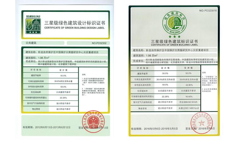 注入绿色低碳原素,取得内地「绿色建筑评价标识」最高的三星级标识(设计及运行阶段)